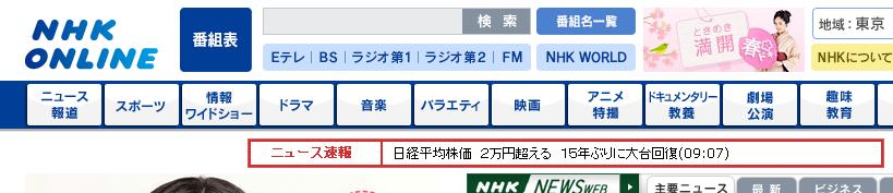 NHKホームページでも速報