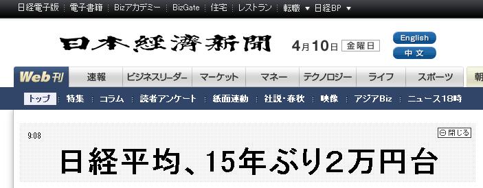 日経新聞ホームページでも速報