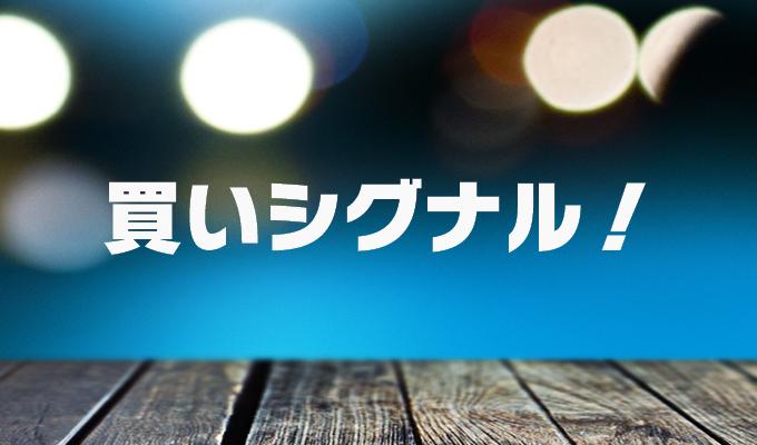 2021/04/12 買いシグナル検出銘柄まとめ